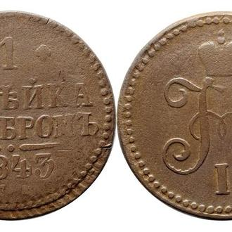 1 копейка 1843 СМ года №2354