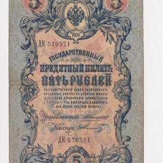 5 руб. = 1909 г. = КОНШИН - ШМИДТ = серия ДК = РОССИЯ =