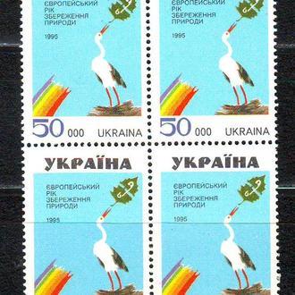 Україна**. 1995р  Рік збереження природи