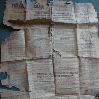 Газета Харьковский пролетарий 16 апреля 1928 год