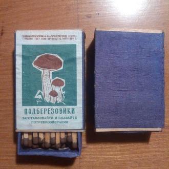 "Спички в деревянном коробке 1960г ""Подберезовики"""