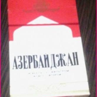 сигареты времен ссср запечатанные Азербайджан