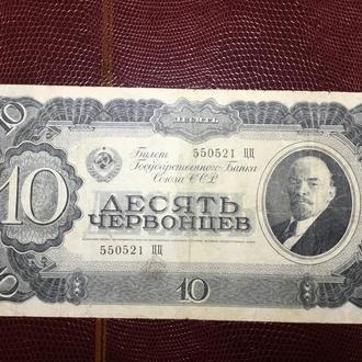 Десять червонцев 1937 года.Сохран!