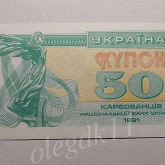 50 купонов / карбованцев / 1991 г. / Тличный сохран !!!