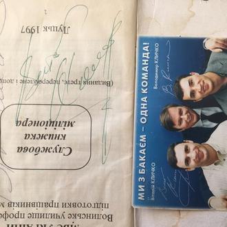автографы братьев Кличко