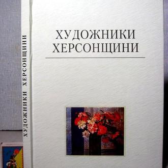 Художники Херсонщини Художній альбом ред. В. Г. Чуприна 2002