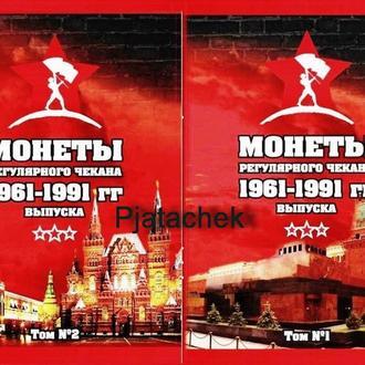 Альбом РСФСР, СССР регулярного чекана 1957-1991 гг. по годам (2 тома) альбом СССР Погодовка Новинка