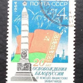 почтовая марка 20 лет освобождения Белоруссии 1964 г