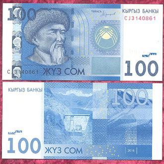 Боны СНГ Киргизия 100 сом 2016 г.