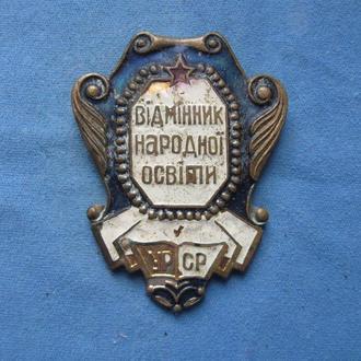 Значок Відмінник Народної Освіти УРСР тяж.