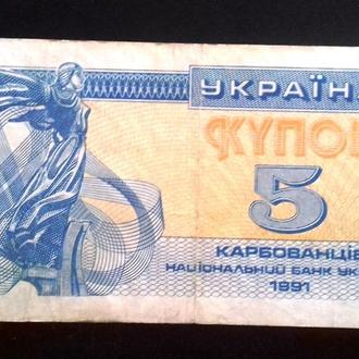 BN Украина 5 купоно карбованцев 1991 г.