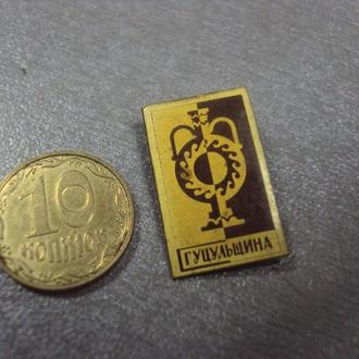 гуцульщина №5057