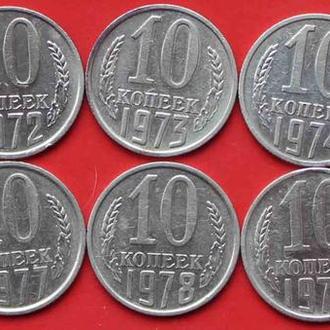 10 копеек 1971-80 гг. СССР.  \10 монет\.