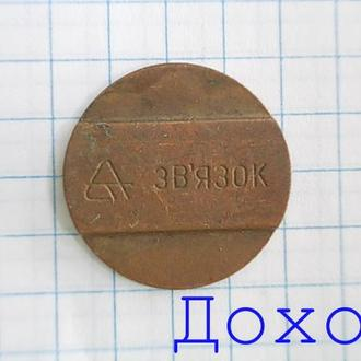 Жетон телефонный Зв'язок Связь Украина Україна №4