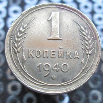 1 копейка 1940 год.