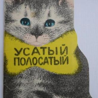 С. Маршак - Усатый полосатый. Сказка. Книжка-игружка. СССР