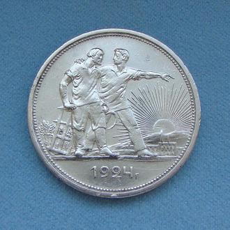 1 РУБЛЬ СССР 1924 г. П•Л Серебро 900. Монета ОДИН РУБЛЬ.