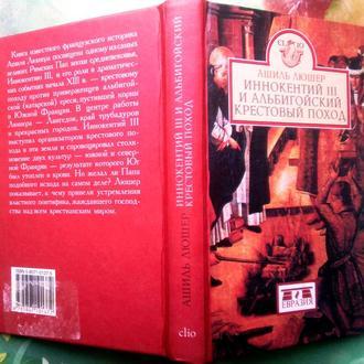 Иннокентий III и альбигойский крестовый поход.  Ашиль Люшер . Евразия.2003 г.- 288 с. тираж 1500.