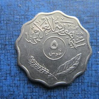 монета 5 филс Ирак 1975