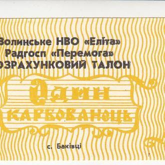 """Волинське НВО """"Еліта"""" радгосп """"Перемога"""" с Баківці 1 карбованець UNC"""