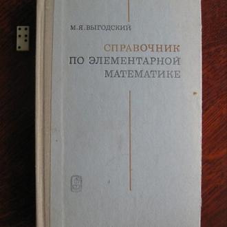 М.Выгодский СПРАВОЧНИК ПО ЭЛЕМЕНТАРНОЙ МАТЕМАТИКЕ 1976 год
