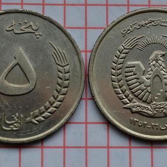 Афганистан 5 афгани 1973