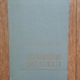Соловьев Ю. Воспоминания дипломата 1893-1922. Библиотека внешней политики. 1959г.