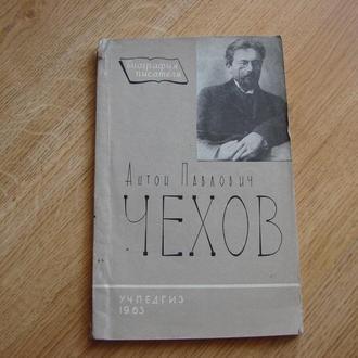Т.С. Сергиенко. А.П. Чехов: Биография для учащихся, 1963 г.