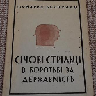 Генерал Марко Безручко. Січові Стрільці в бортотьбі за державність. Каліш, 1932р.