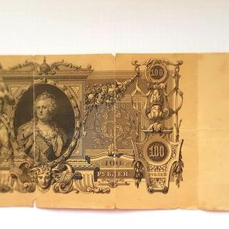 100 рублей 1910. Екатерина II. Коншин Родионов
