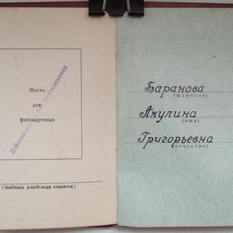 Орден Ленина 1965 г.вручения. Баранова А. Г.