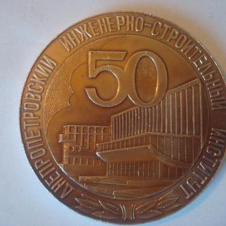 Медаль настольная  50 лет Днепропетровскому институту