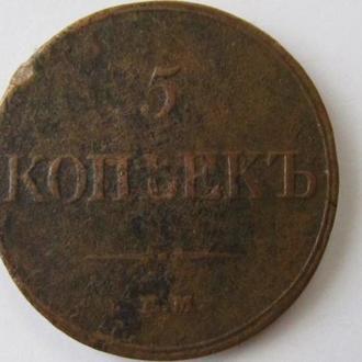 5 копеек 1832 года Е.М. Ф.Х.