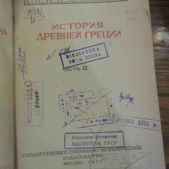 История Древней Греции Часть 2 1937 год