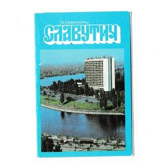 Календарик раскладной 1989 Киев, радиозавод, метро