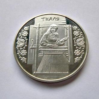 5 гривень 2010 рік ТКАЛЯ (Ткачиха)
