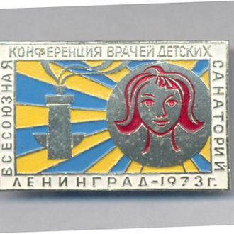 Знак Медицина КОНФЕРЕНЦИЯ Врачей детских санаториев ЛЕНИНГРАД 1973.