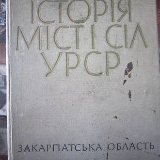 ІСТОРІЯ МІСТ І СІЛ УРСР. ЗАКАРПАТСЬКА ОБЛ. 1969 Р
