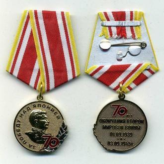 Медаль 70 лет Победы над Японией в ВОВ с чистым доком Состояние Люкс Оригинал