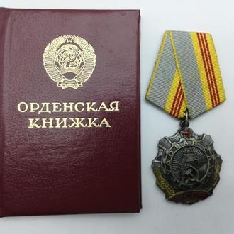 Орден СССР Трудовая слава 3 ст. с документом
