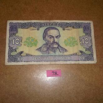 10 гривень 1992    (№ 78)