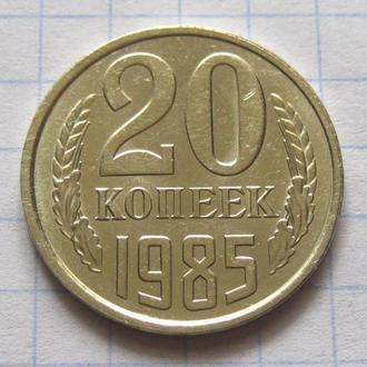 СССР_ 20 копеек 1985 года  оригинал с оборота