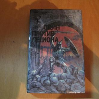 Джек Уильямсон.Один против легиона(сборник романов).Серия «Сокровищница боевой фантастики и приключе