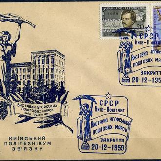 Конверт спецгашение. Венгрия (серия). Киев 1959 г.