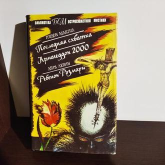 Макгил Г. Последняя схватка : повесть Армагеддон-2000 : повесть Левин А. Ребенок Розмари : роман