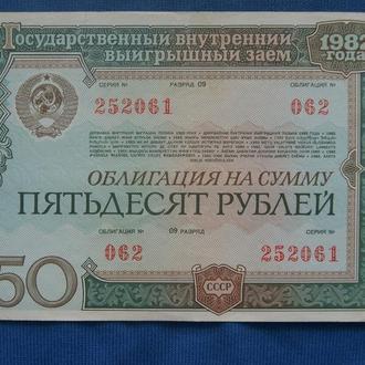 Облигация 50 рублей 1982 г