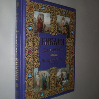 Библия для детей. Ветхий и Новый Заветы.