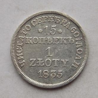 15 копеек - 1 zloty 1835 MW, Николай I, Русско-Польская монета. Серебро, хорошее состояние