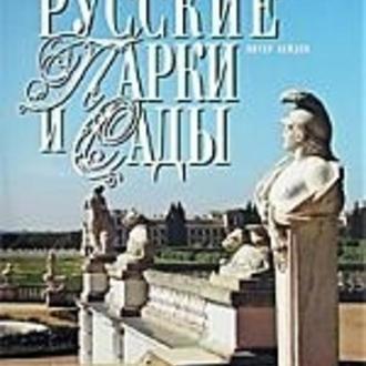 Хейден П. Русские парки и сады