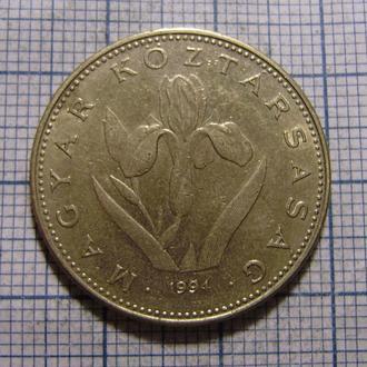 Венгрия, 20 форинтов 1994 (Ирис венгерский)